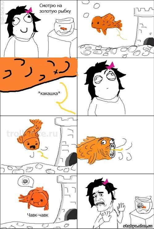 rage face комиксы