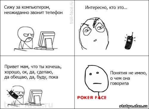Мем Покер Фейс